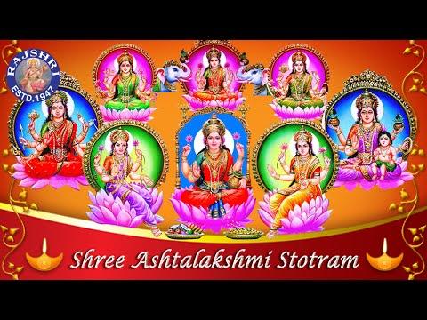 Ashtalakshmi Stotram (Full Song) With Lyrics | Powerful अष्टलक्ष्मी स्तोत्र
