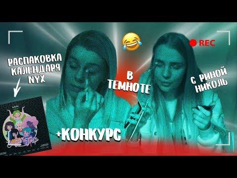 РАСПАКОВКА НОВОГОДНЕГО КАЛЕНДАРЯ от NYX В ТЕМНОТЕ! ft. РИНА НИКОЛЬ/Ира Блан