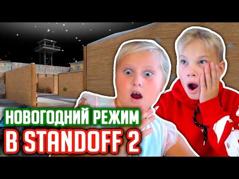 СНЕЙК И СИМА ИГРАЮТ В STANDOFF 2!