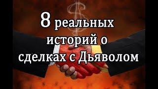 8 реальных историй о сделках с Дьяволом