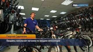 Как выбрать велосипед(http://www.ria.ru/tv_interaction/20130510/936571164.html Нажмите на ссылку, чтобы посмотреть это видео в интерактивном формате. Наст..., 2013-05-10T07:54:27.000Z)