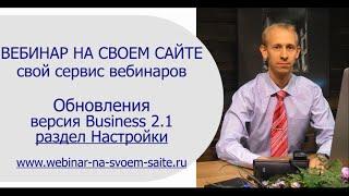 ВЕБИНАР НА СВОЕМ САЙТЕ | Обновления в разделе Настройки. Инструкция по версии Business 2.1
