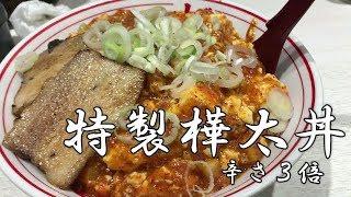 『蒙古タンメン中本』特製樺太丼はNo.1丼です。in川崎 JAPANESE VERY HOT RAMEN 谷麻紗美 動画 30