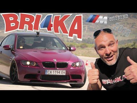 BMW// M WEEKEND 2018 през обектива на Bri4ka.com