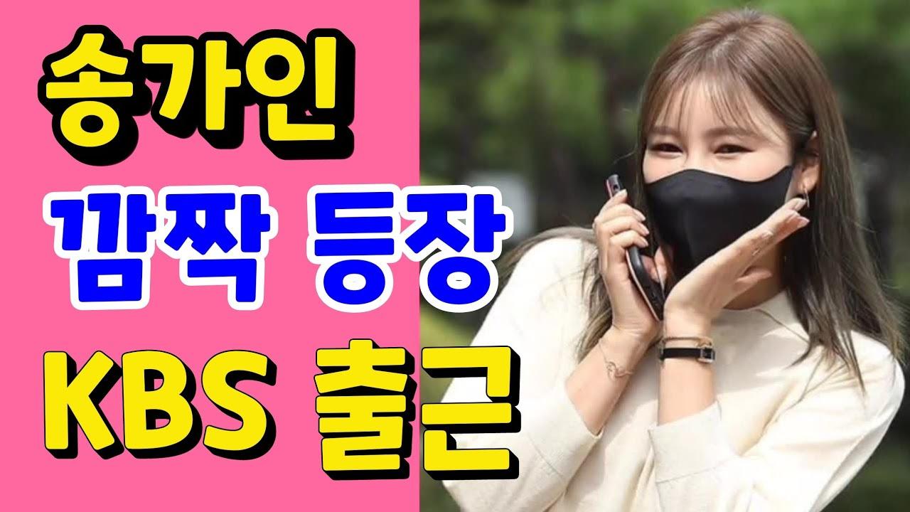#송가인 깜짝 출근 KBS 건강한 모습 고맙습니다♥210913 KBS 스튜디오 출근 ♥ Song Gain K-Trot POP Star 트로트닷컴
