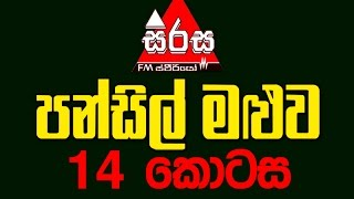 Repeat youtube video Maha Rahathun Wadi Maga Osse - Pansil Maluwa 14