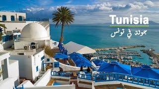 جولة ممتعة في تونس العاصمة و سيدي بوسعيد