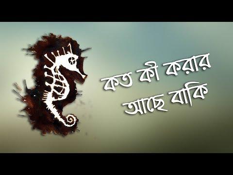 Koto Ki Korar Ache Baki - Moheener Ghoraguli (Lyrics)