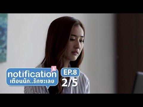 Notification เตือนนัก รักซะเลย EP.8[2/5] l Mello Thailand | 22-05-2018
