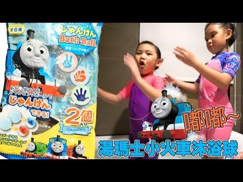 湯瑪士小火車的剪刀石頭布沐浴球 洗澡可以玩的猜拳玩具 沒有泡泡的沐浴球 浴室親子玩具 Thomas and Friends 湯瑪士小火車 玩具開箱一起玩玩具Sunny Yummy Kids TOYs