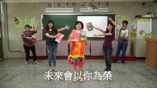 輔大聖心小學104學年度第46屆畢業典禮影片─你嫌我話多