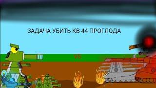 Мультики про танки: кв 44 VS кв 44 проглода