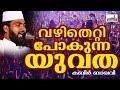 ആർഭാഢജീവിതം നയിക്കുന്ന മുസ്ലിം ജനതയുടെ അറിവിലേക്കായ് || Islamic Speech In Malayalam || Kabeer Baqavi video