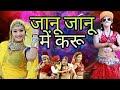 Janu Janu me kru || Janudi mude Bole Na || Dj Rajasthani Song