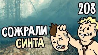 Fallout 4 Far Harbor Прохождение На Русском 208 СОЖРАЛИ СИНТА