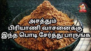biryani masala | biryani spices | பிரியாணி மசாலா | muslim biryani masala