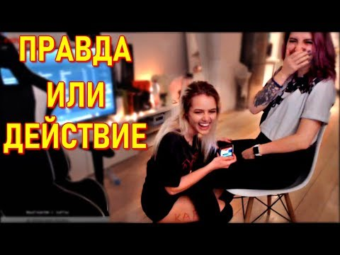 GTFOBAE И Подруга -'Правда Или Действие' - Смешные видео приколы