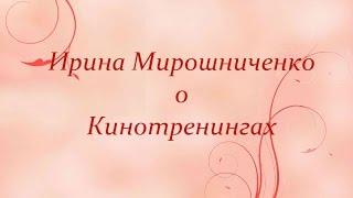 Ирина Мирошниченко о Кинотренингах