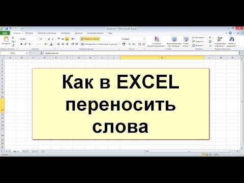 Как сделать перенос слов в экселе