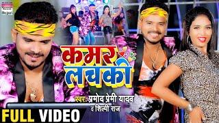 #Video Song | #Pramod Premi Yadav | #Kamar Lachaki | #Shilpi Raj | कमर लचकी | Bhojpuri Video 2020