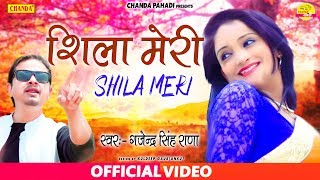 """Chanda cassettes present """" shila meri """" a latest new garhwali song 2020. we to you pahadi by directed """" director name"""" featuring a..."""