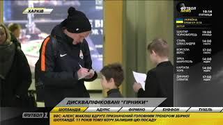 Шахтер готовится к матчу с Черноморцем