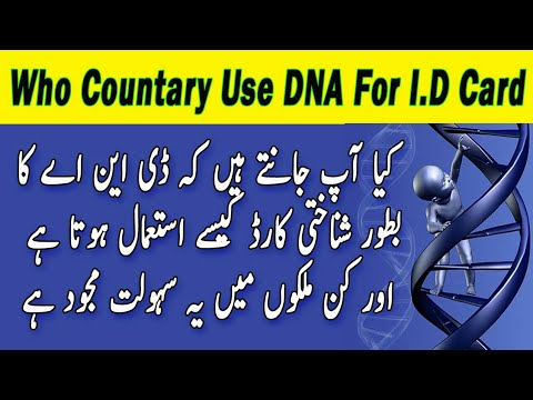 How Use DNA For (I'd) Identity Hindi/Urdu