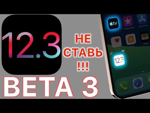 iOS 12.3 beta 3 – что нового ? Полный и честный обзор!