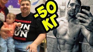 История похудения.Илья. Как похудеть на 50 кг