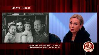 """""""Порядочнее человека я не встречала никогда"""", - дочь Алексея Леонова о своем отце. Пусть говорят"""