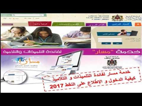خدمة مسار لفائدة التلميذات و التلاميذ كيفية الدخول و الاطّلاع على النقط 2017