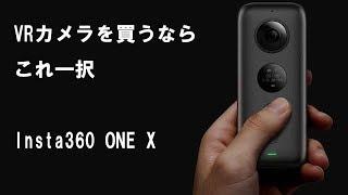 Insta360 one x VRカメラはこれ一択 買う前に是非見て欲しい
