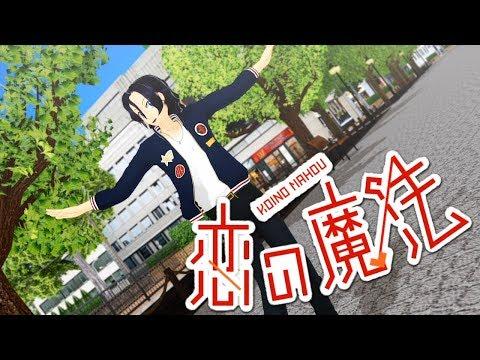 【ペダルMMD】手嶋&坂道&東堂で恋の魔法