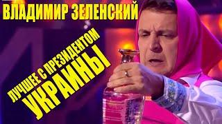Лучшие номера с ПРЕЗИДЕНТОМ Украины Владимиром Зеленским - он просто разрывал зал ДО СЛЕЗ!