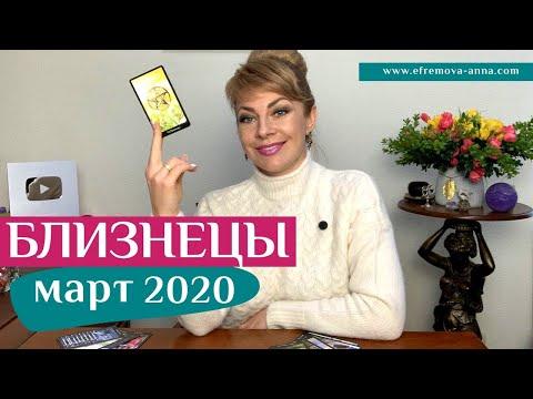 БЛИЗНЕЦЫ март 2020: таро прогноз Анны Ефремовой /GEMINI March 2020: Horoscope & Tarot Forecast