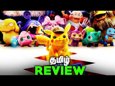 Pokemon Detective Pikachu Tamil Movie REVIEW (தமிழ்)