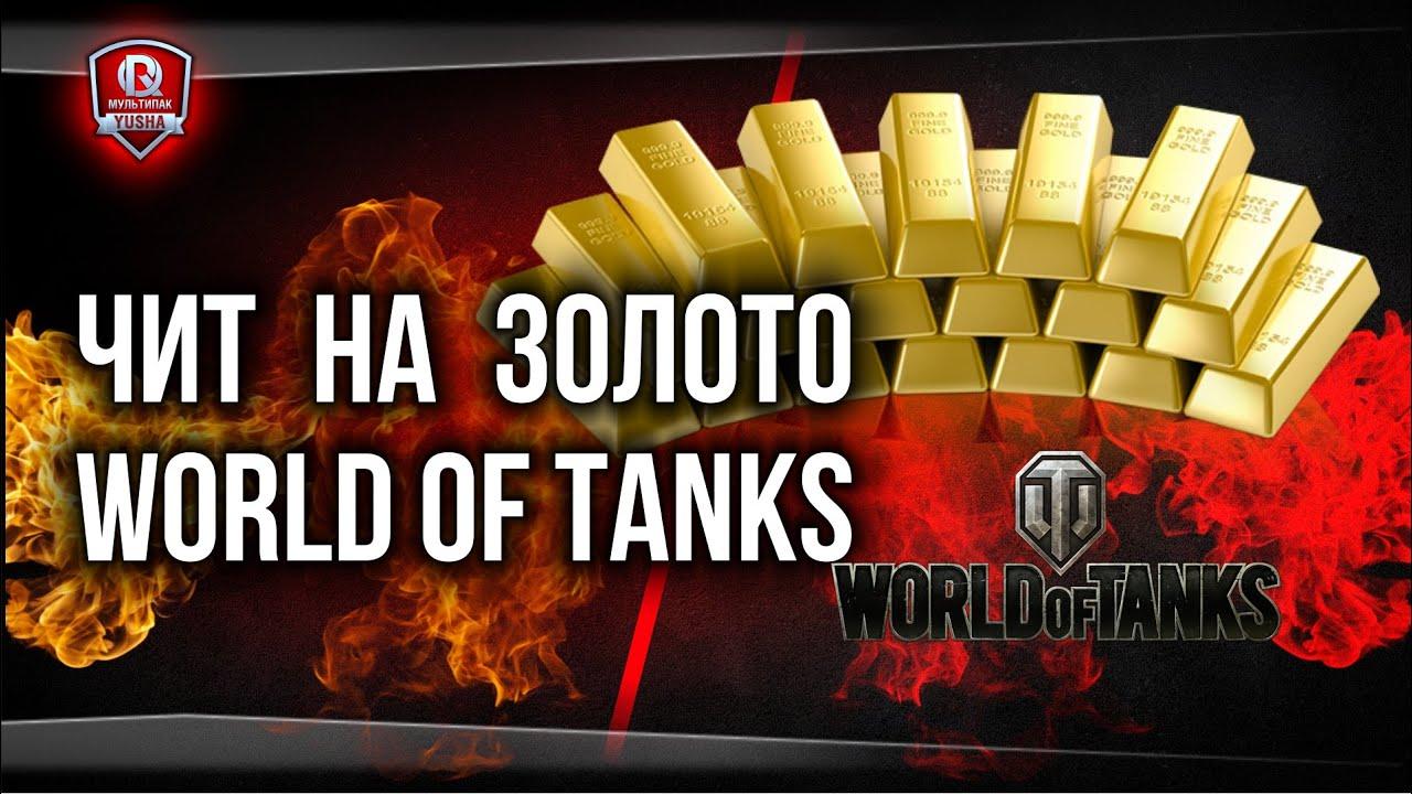 Скачать моды на золото world of tanks