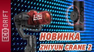 Электронный стабилизатор ZHIYUN CRANE 2 / ОБЗОР / eng sub