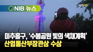 [NIB 뉴스] 미추홀구, '수봉공원 빛의 색채계획' …