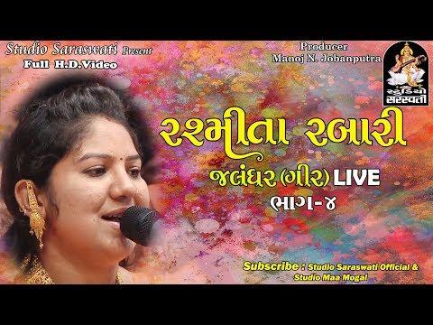 RASHMITA RABARI |  પીપળેજ લાઈવ દાંડિયા રાસ ભાગ 4 | FULL HD VIDEO