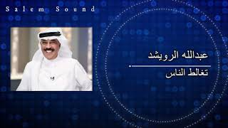 عبدالله الرويشد - تغالط الناس