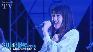 STU48 - 瀬戸内の声 LIVE 岡山 Setouchi no koe