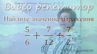 ЕГЭ по математике. (5/6 + 7/12 / 7/2). Найдите значение выражения
