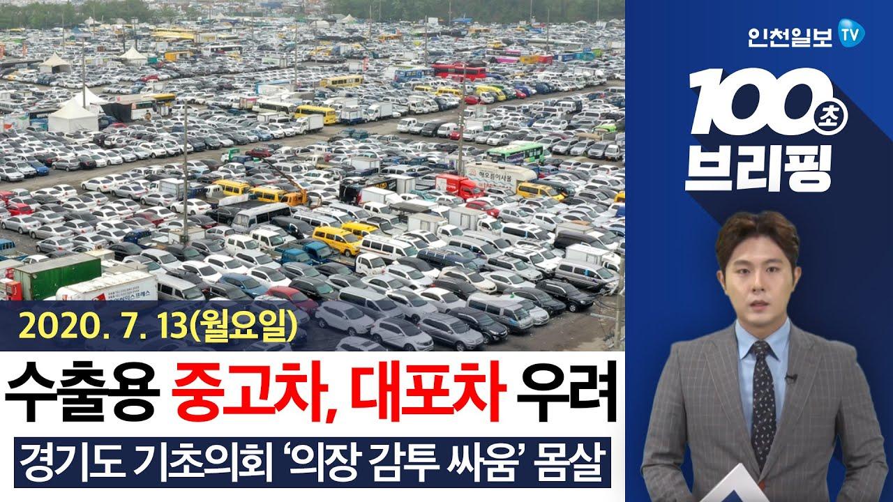 [100초 브리핑] 인천 수출용 중고차, 대포차 둔갑 우려 外 200713