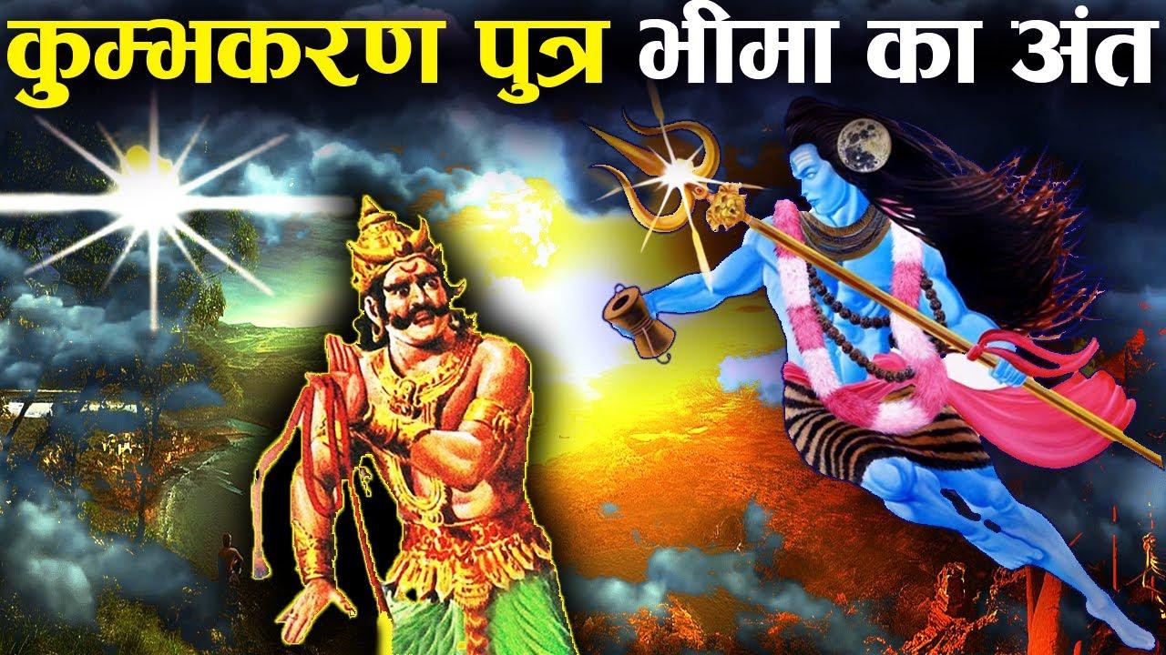 जब कुंभकर्णपुत्र भीमा के उत्पात से महादेव ने देवताओं को दिलाई थी मुक्ति | Bheemashankar Temple Story