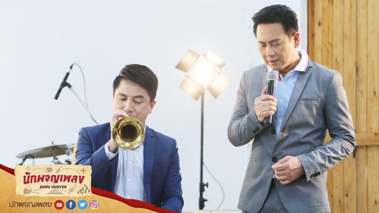 ภวังค์รัก - ต้น สุชาติ ชวางกูร Feat. เท่ห์ อุเทน พรหมมินทร์ : นักผจญเพลง