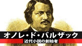 バルザック・19世紀フランスを代表する小説家が残した言葉・名言集
