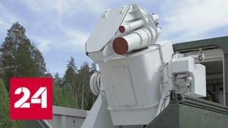 Президент обсудил разработку новейших образцов лазерного оружия - Россия 24