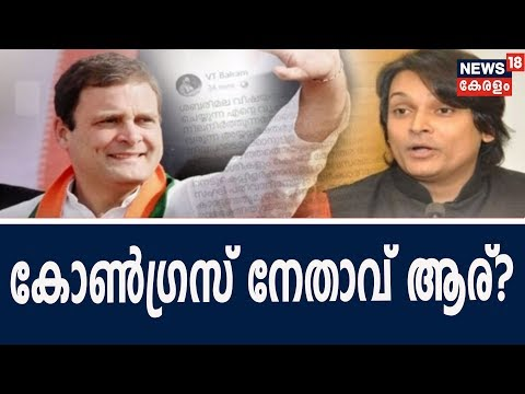 Pothu Vedhi: Rahul Gandhiയോ Rahul Easwarറോ കോണ്ഗ്രസ് നേതാവ്?   26th October 2018