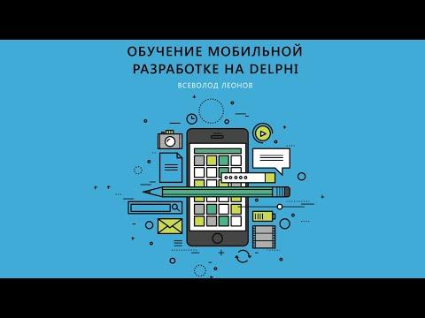 """Stream Delphi. """"Обучение мобильной разработке на Delphi"""". Часть 1. Основные компоненты"""